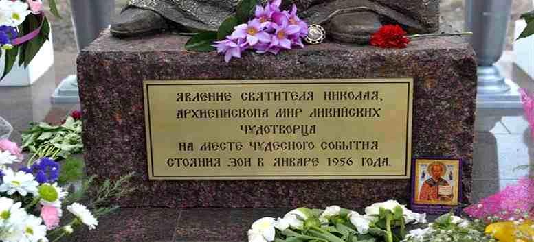памятник Николаю Чудотворцу таро Джунга