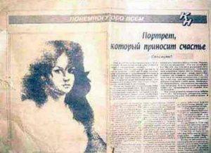 в газете написали о портрет счастья цыганки архив