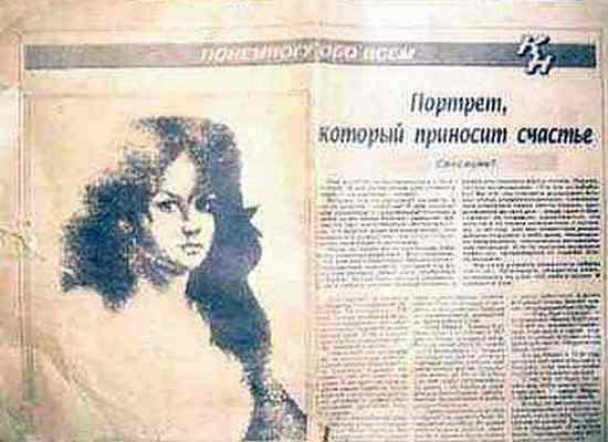в газете написали о портрет счастья цыганки