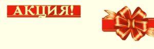 Акция на сайте таро Джунга